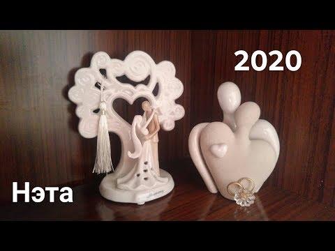 💑 Свадебный Календарь на 2020 год. Нэта