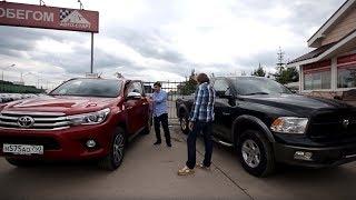 Хороший пикап Toyota Hilux vs Dodge RAM | Это ваша машина
