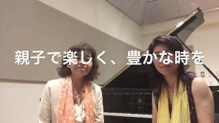 ピアノ教室応援コーチ保科陽子がお送りする ピアノ教室ご紹介動画 川西...