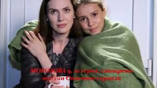 МОРОЗОВА 9, 10 серия, смотреть онлайн Описание сериала 2017! Анонс! Премера