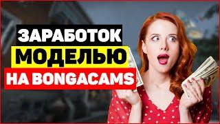 Заработок моделью на Bongacams. Как заработать на Bongacams?