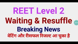 REET Level 2 waiting and resuffle result declaired