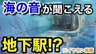 """【バリアフリー】""""海の音""""が聞こえる癒しの地下鉄駅に行ってきました"""