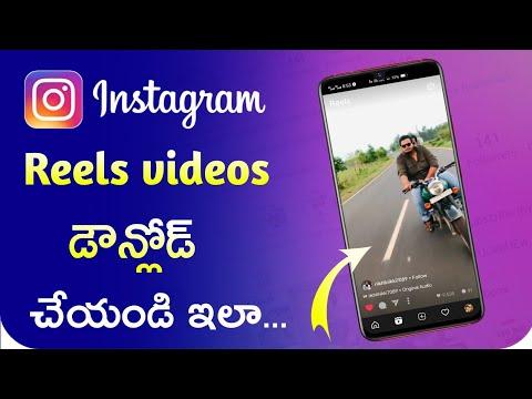 instagram reels download in telugu || instagram videos save gallery in telugu by anil tech ||