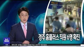 [대구MBC뉴스] 경주 홈플러스 직원 6명 감염..방역…