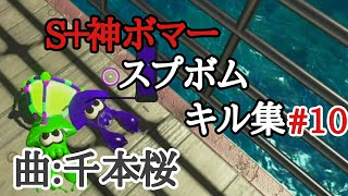【S+神ボマー】ボムキル集#10with千本桜(スプラトゥーン2)