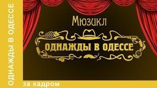"""Танцуют Все! Кастинг в Мюзикл """"Однажды в Одессе"""""""