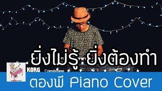 ยิ่งไม่รู้ ยิ่งต้องทำ - Jetset'er Piano Cover by ตองพี
