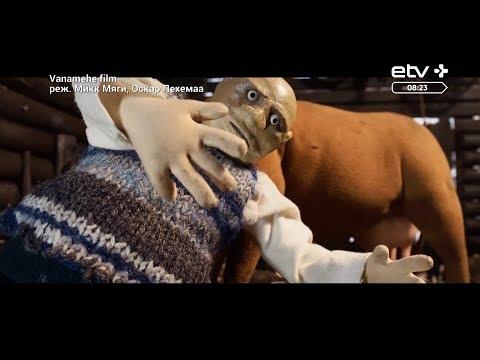 Эстонский мультфильм большой