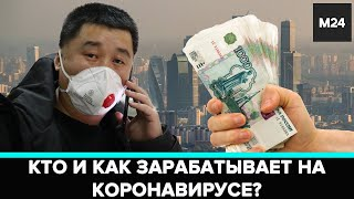 """Специальный репортаж"": Кто и как зарабатывает на коронавирусе? Заработок на вирусе - Москва 24"