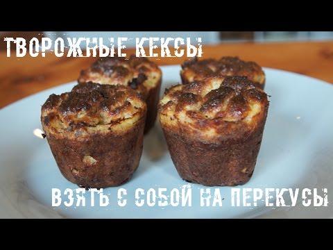 Кексы: рецепты для худеющих -