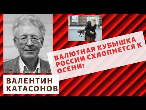 Валентин Катасонов -
