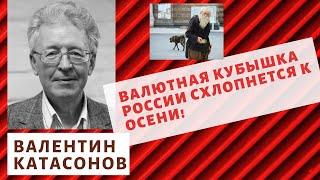 Валентин Катасонов - Валютная кубышка России схлопнется к осени!