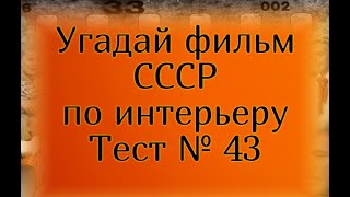 Тест 43.Угадай советский фильм по интерьеру
