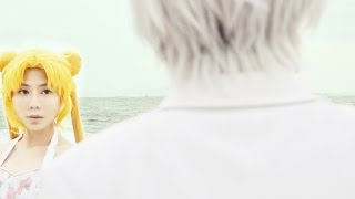 〔2nd CHAPTER〕HEART MOVING セーラームーン コスプレ ミュージック ビデオ