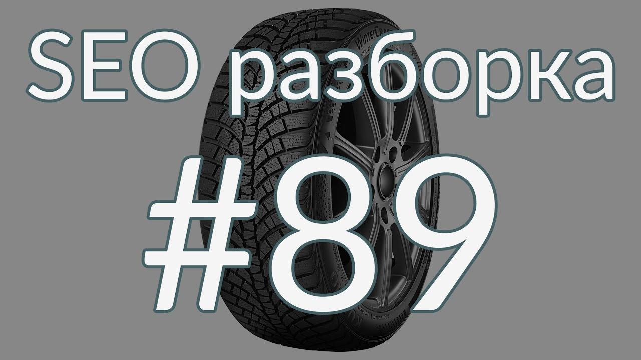 Интернет-магазин 74kolesa. Ru предлагает купить шины, диски и колеса. Широкий ассортимент продукции от ведущих мировых производителей по.