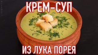 Вы Просто Обязаны Попробовать Этот Крем-Суп из Лука Порея!!!