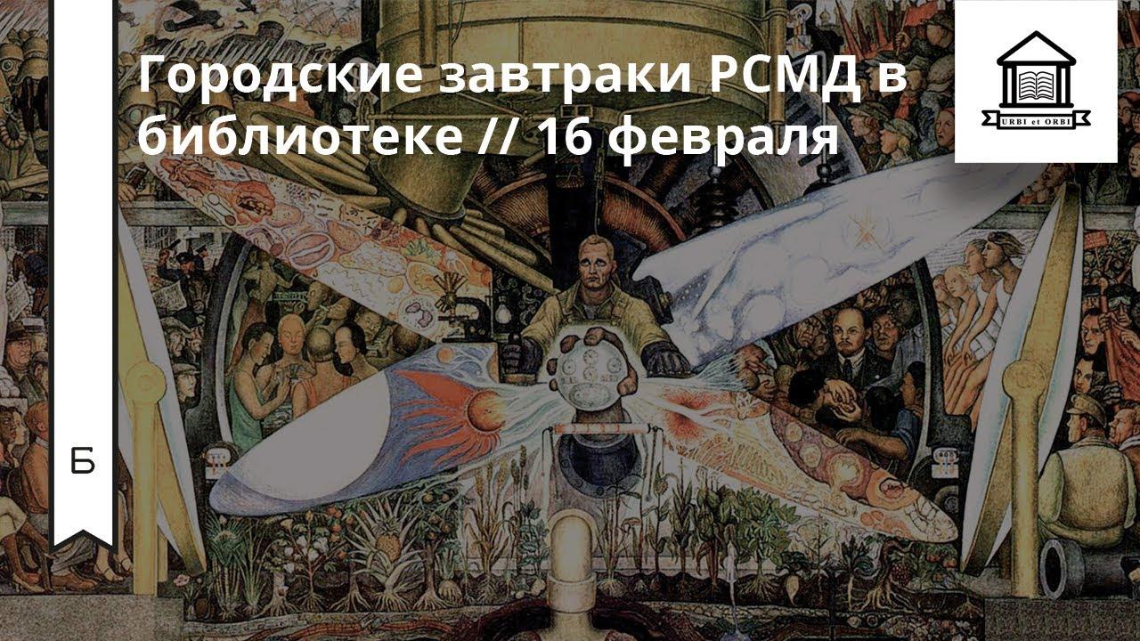 Городские завтраки РСМД в библиотеке им. Ф.М. Достоевского «Мир через 100 лет»
