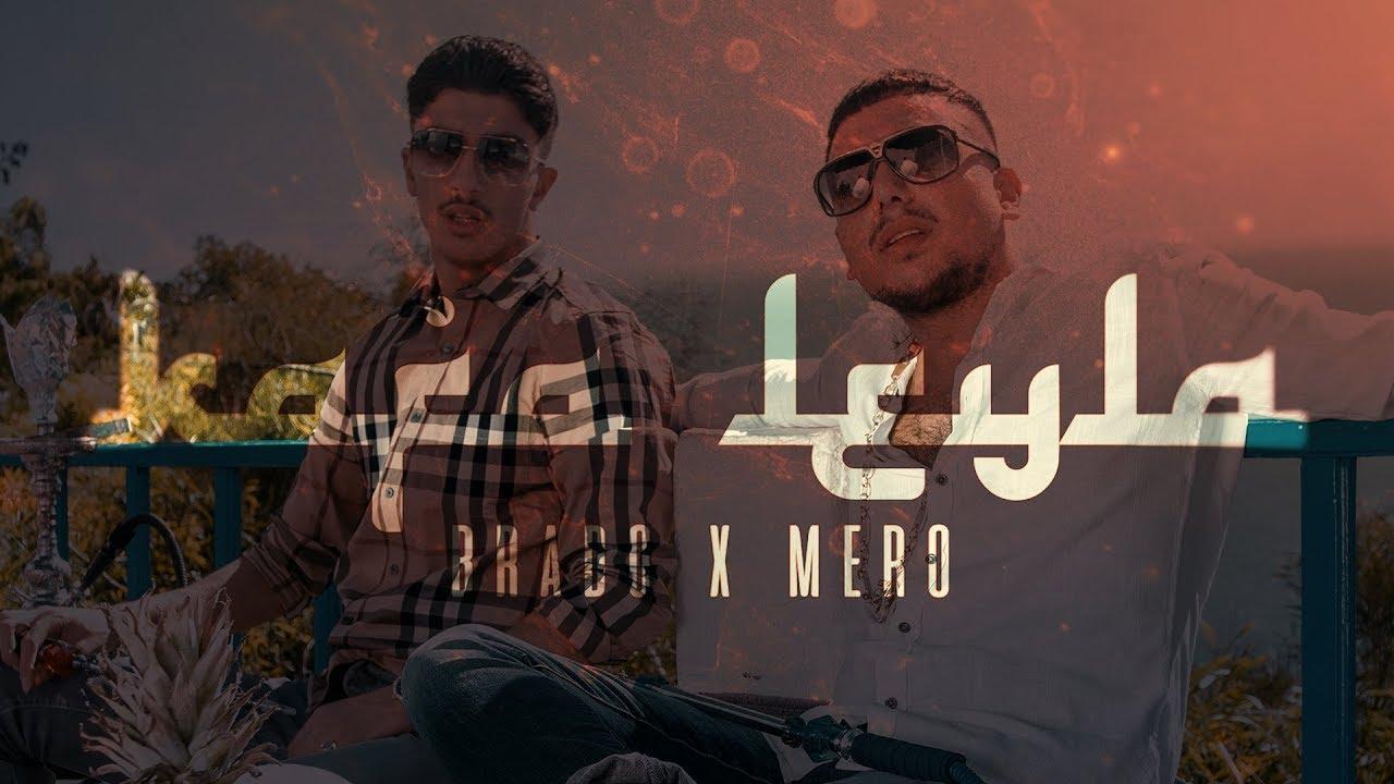 BRADO feat. MERO - Kafa Leyla (Official Video)