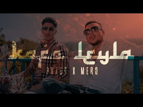 Brado Feat Mero Kafa Leyla Official Video Youtube