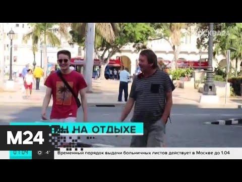 Находящихся на Кубе россиян изолируют до отъезда из-за коронавируса - Москва 24