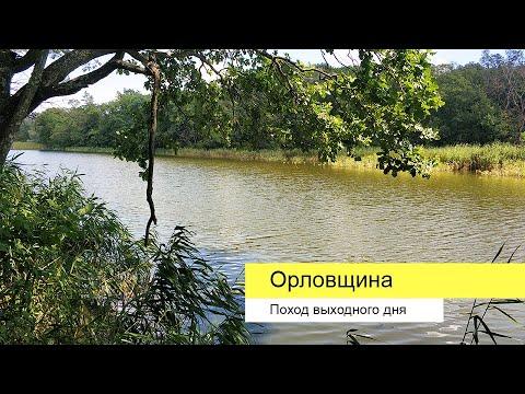 Орловщина: поход выходного дня среди санаториев