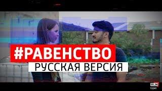 #Равенство (русская озвучка от RLN)
