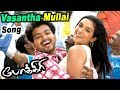 Pokkiri | Tamil Video songs | Vasantha Mullai Video Song HD | Pokkiri Video songs | Vijay best Dance