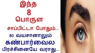 Foods That Are High in Vitamin K in Tamil   Rahul Eye Health Tips in Tamil