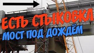 Крымский мост(декабрь 2018) ЕСТЬ КАСАНИЕ Ж/Д НАДВИЖКА ЗАКОНЧЕНА! Дождь на мосту Движение идёт?