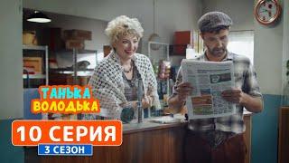 Танька и Володька. Почта года - 3 сезон, 10 серия | Сериал комедия 2019