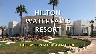 HILTON WATERFALLS RESORT ОБЗОР ТЕРИТОРИИ ОТЕЛЯ И ПЛЯЖА