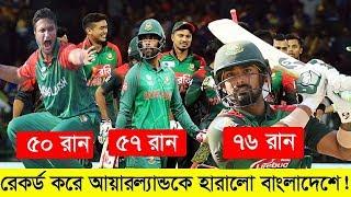 টাইগারদের ব্যটিং তান্ডবে উড়ে গেল আয়ারল্যান্ড | Bangladesh vs Ireland | Tri Nation Series 2019