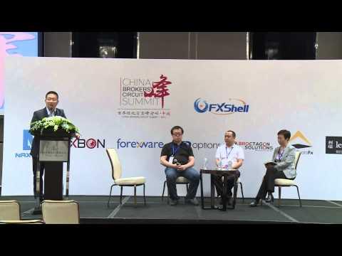 论坛:中国当下的外汇市场环境 - CBCS EXPO 2015