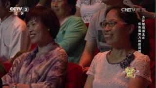 [欢乐秀]为梦想闯荡北京 任鲁豫努力终获回报