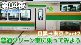 【2017東京謎旅】第04夜・東海道線 普通グリーン車乗車記 / 目黒→東京 Part2