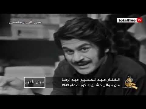 عبد الحسين عبد الرضا.. مشوار فني لنصف قرن  - نشر قبل 10 ساعة