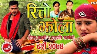 New Dashain & Tihar Song 2074 Ritto Jhola - Bishnu Majhi & Pashupati Sharma Ft. Bimal/Ranjita