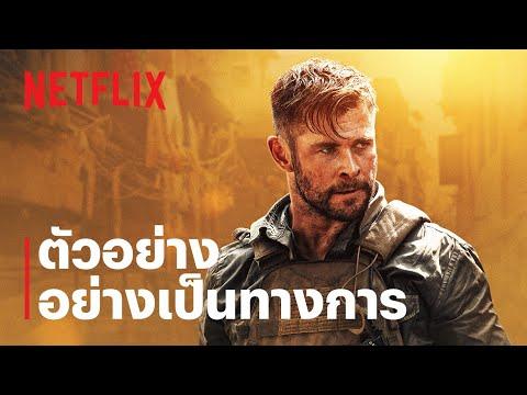 คนระห่ำภารกิจเดือด (Extraction) | ตัวอย่างภาพยนตร์อย่างเป็นทางการ | Netflix