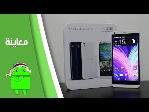 معاينة جهاز الـ HTC Desire 816