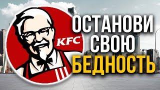 Как выбиться из нищеты. Пример успеха создателя KFC