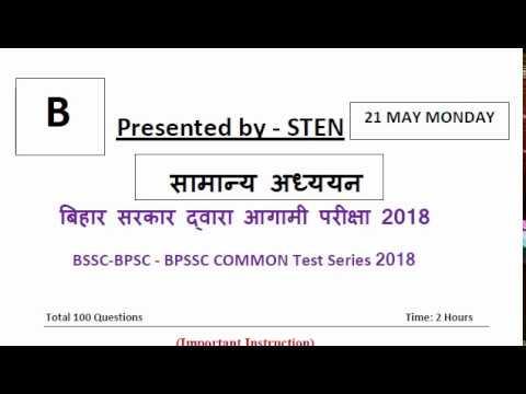 BIHAR DAAROGA  Mains set-2 BPSSC|BPSC|BSSC