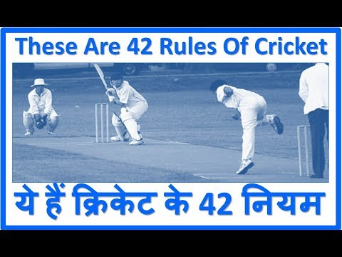 Cricket ke 42 Niyam in hindi