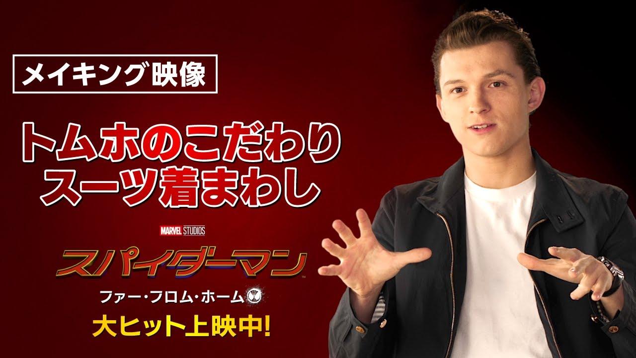 <トムホのこだわり スーツ着まわし>編 映画『スパイダーマン:ファー・フロム・ホーム』大ヒット上映中