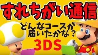 【マリオメーカー】3DS版ですれ違った人が作ったコースがなかなか面白かった!【実況プレイ】 thumbnail