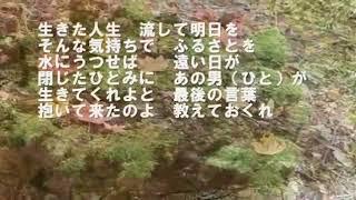 ♪黄瀬川慕情 vc