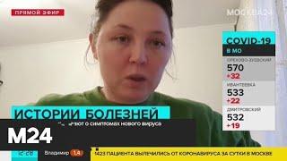 Зараженная COVID-19 рассказала о симптомах болезни - Москва 24