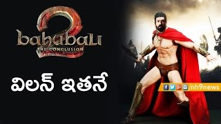 Shocking : New Villain In Bahubali 2 | Who Is The Villain In Bahubali 2..? | NH9 News