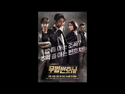 Lawless Lawyer OST Part 1 - Iamnot ( 아이엠낫 ) - Burn It Up