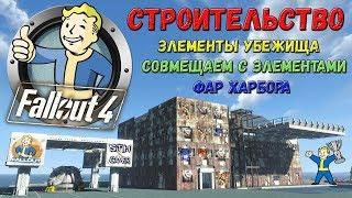 Fallout 4: Строительство Убежище в Водном Мире ➤ Совмещение Разных Элементов Структур